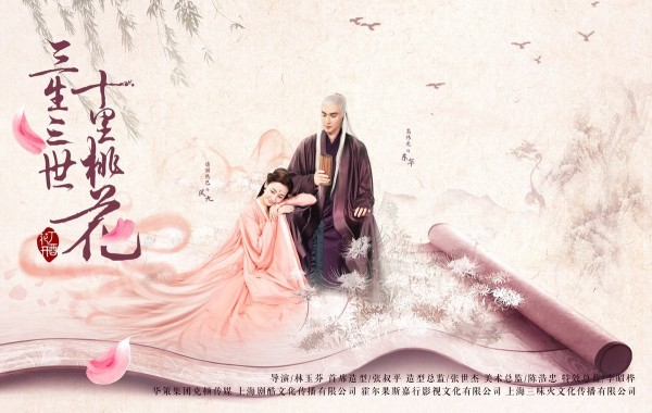 Three Lives Three Worlds, Ten Miles of Peach Blossom, Eternal Love: The letter of the noble (三生 三世 枕上 书) - The Chinese film adaptation