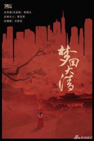 Dream of Dai Thanh (梦回 大 清)