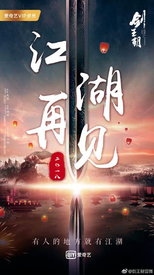 Sword Dynasty (剑 王朝) - Chinese historical novel adaptation of novel