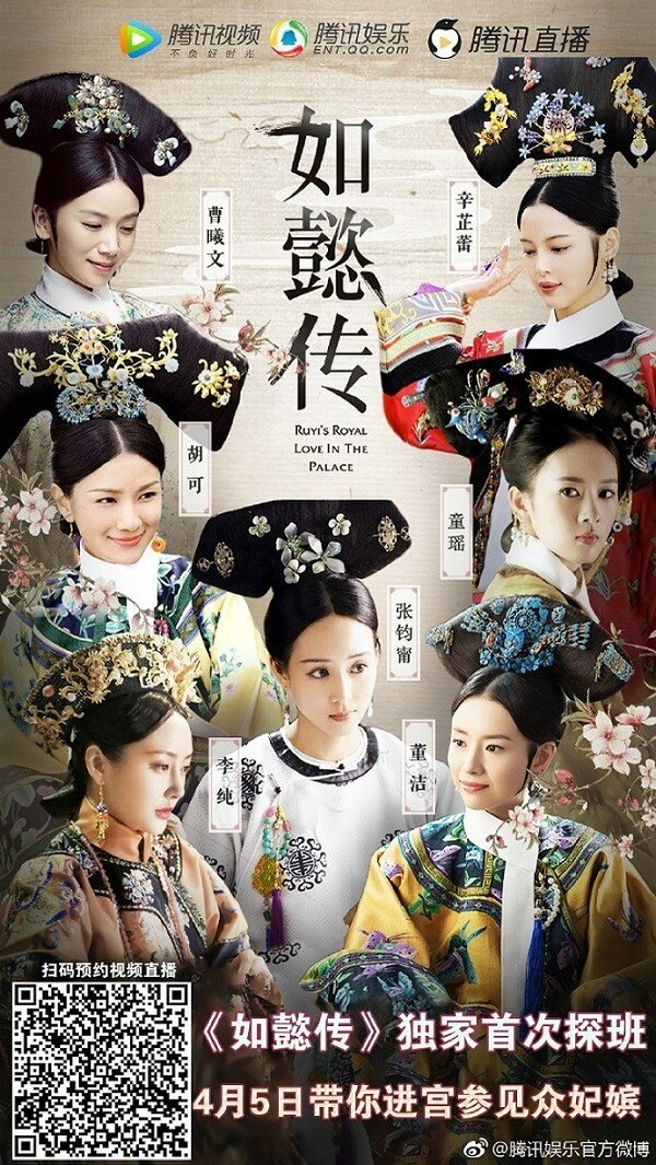 Ruyi's Royal Love in the Palace - Chinese ancient film adaptation of fiction