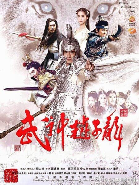 Zhao Yun(Zhaozilong) - God of War Zhao Yun 2016: